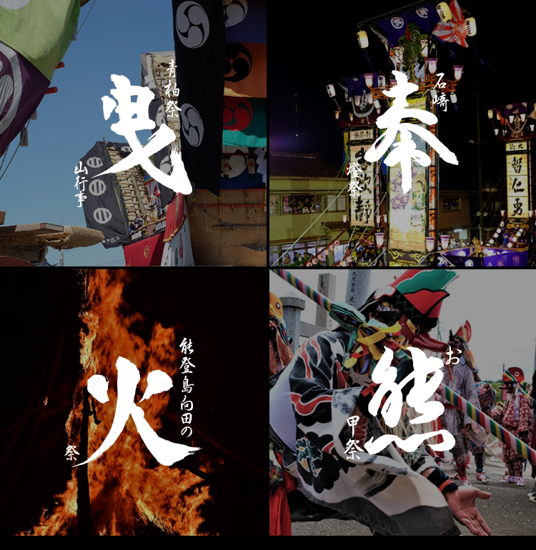 七尾市和倉温泉お祭り会館メインイメージ