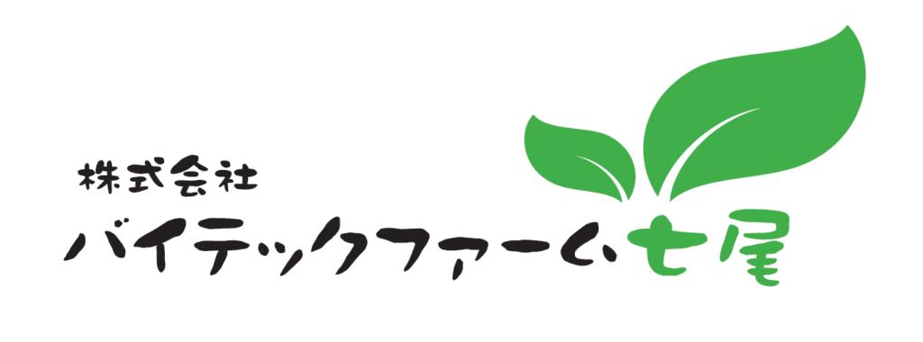株式会社 バイテックファーム七尾