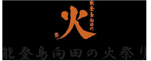 能登島向田の火祭り