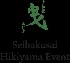 Seihakusai Hikiyama Event