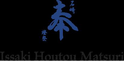 Issaki Houtou Matsuri