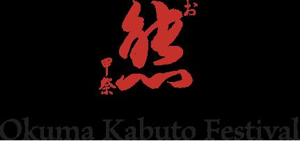 Okuma Kabuto Festival