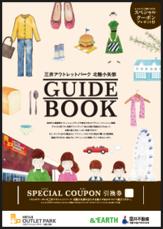 三井アウトレットパーク北陸小矢部GUIDEBOOK