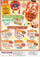 和倉温泉お祭り会館「秋まつり」